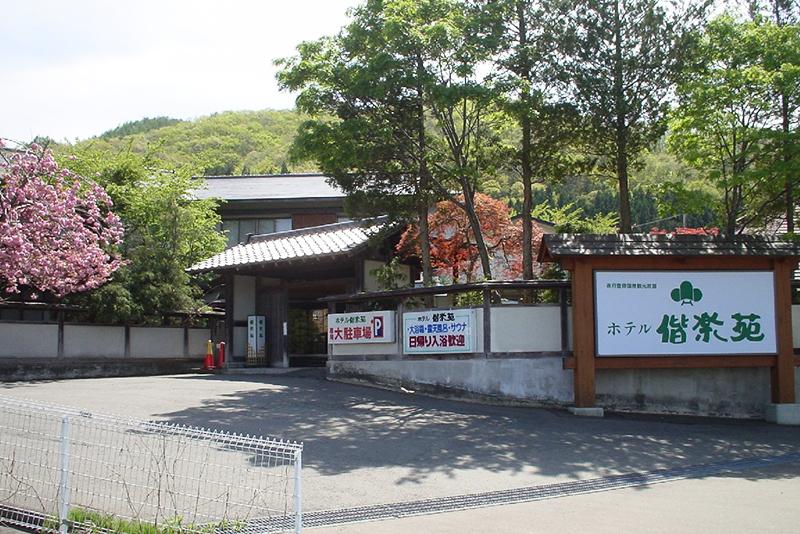 雫石 観光 協会